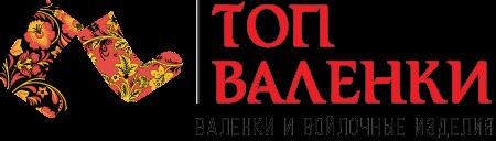 Интернет магазин ТОП-ВАЛЕНКИ