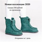 СКИДКА НА ВСЮ НОВУЮ КОЛЛЕКЦИЮ 2020