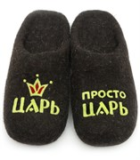 """Мужские валяные тапочки """"Просто царь-2"""" ручной работы"""